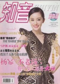 《知音》杂志海外版2015年10月下半月刊 总第277期【封面人物:杨幂。品如图】