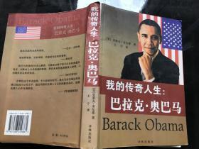 我的传奇人生 巴拉克 奥巴马