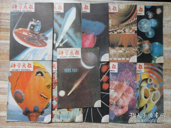 科学画报 1986年第1、2、3、5、6、7、8、9、10、11、12期(11期合售)  e18-6