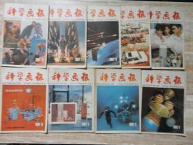 科学画报 1987年第1、2、5、6、7、8、9、11、12期(9期合售)  e18-6