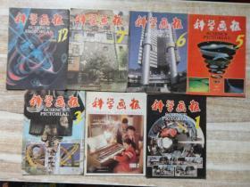 科学画报 1988年第1、2、3、5、6、7、12期(7期合售)  e18-6