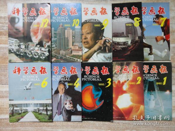 科学画报 1992年第1、2、3、4、6、7、8、9、10、12期(10期合售)  e18-6