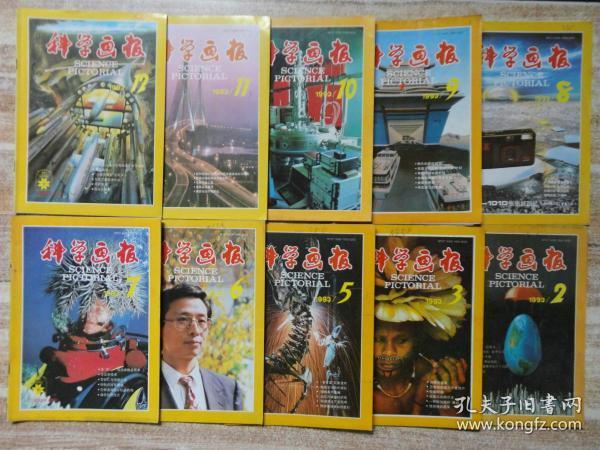 科学画报 1993年第2、3、5、6、7、8、9、10、11、12期(10期合售)  e18-6