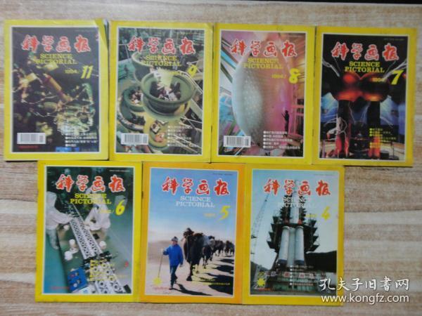 科学画报 1994年第4、5、6、7、8、9、11期(7期合售)  e18-6