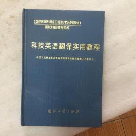 科技英语翻译实用教程