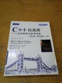 C++标准库——自学教程与参考手册(第2版)英文版(上、下册)