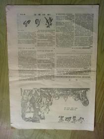 老报纸 峨眉山