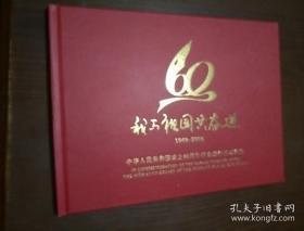 我与祖国共奋进 1949-2009 庆祝中华人民共和国成立60周年群众游行活动纪念邮册