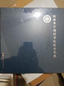 陕西省中国科学院院士风采