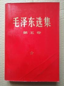 毛泽东选集(第五卷)大32开本