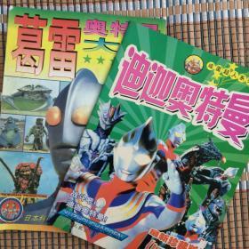 咸蛋超人系列 迪迦奥特曼  葛雷奥特曼大全  2册合售