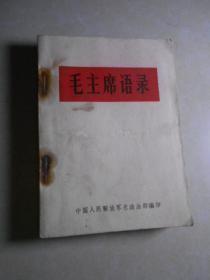 毛主席语录(64开白皮,有林题,南昌印)