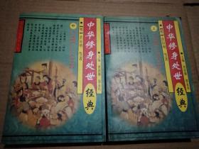 中华修身处世经典(上中)册