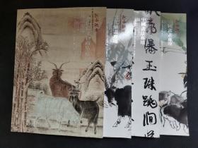 河南鸿远拍卖 2015秋季艺术品拍卖会 二、三、四、五 合售