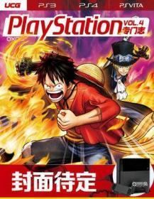 正版《PlayStation专门志》Vol.4 UCG出品 杂志