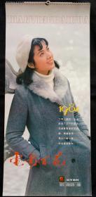 原版挂历1984年电影百花13全 明星龚雪、董智芝、殷婷如、朱碧云、朱琳、姜黎黎等