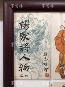 著名国画家、中国画研究会理事 杨志谦绘 杨家将人物之二画稿一组 三十八幅(尺寸10*18cm*38,钤印:谦等)HXTX302837