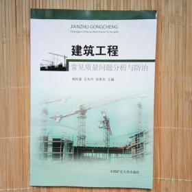 建筑工程常见质量问题分析与防治