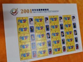 2001中华全国集邮展览