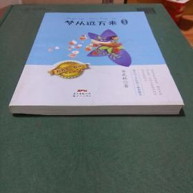 和名家一起读·安武林—— 梦从远方来·散文诗