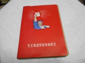 毛主席著作是革命的宝日记本(内有大量毛主席语录,带林题)大部分写了内容