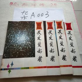 天文爱好者1982年7.8.9.10期
