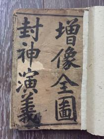 增像全图封神演义(8册全、民国上海锦章石印本)