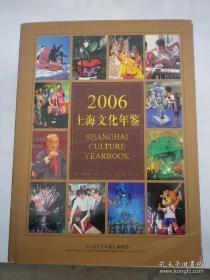 2006上海文化年鉴 (未拆封)