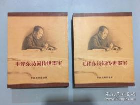 毛泽东诗词传世墨宝 上下册