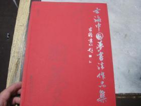 士海中国梦书法作品集 签赠本