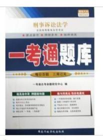 自考辅导书店 00260 0260刑事诉讼法学(2014年版)一考通题库