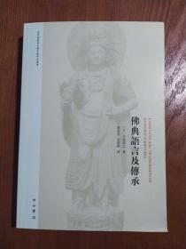 佛典语言及传承