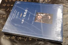 东北财经大学出版社 中国新派管理丛书 人生密码:心解《道德经》(白金版)