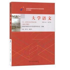 !自考书店4729 04729大学语文自考教材