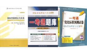 自考教材 00149 0149国际贸易理论与实务教材 一考通题库 试卷