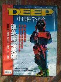 中国科学探险 2005年第5期