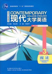 现代大学英语阅读3第二版2版阅读三杨立民 外语教学