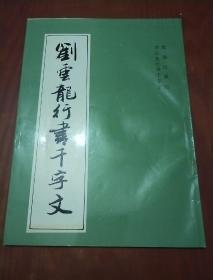 刘云龙行书千字文(刘云龙签名)