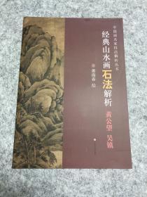 经典山水画石法解析(黄公望 吴镇)/中国画名家技法解析丛书