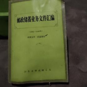 邮政储蓄业务文件汇编