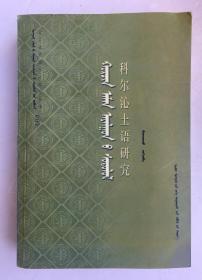 科尔沁土语研究(一版一印)蒙文版