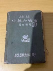 民国版 袖珍中华分省图