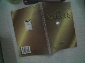 大世界基尼斯纪录大全:1997