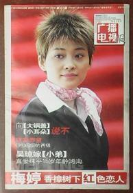 青岛广播电视报2004年第47期-梅婷·香樟树下红色恋人※㊈
