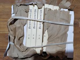 建国以来毛泽东军事文稿(上中下卷)全3卷和售