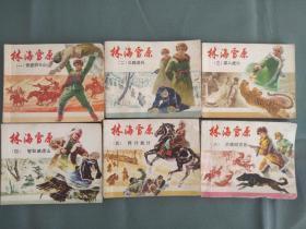 林海雪原---6册(双78版)