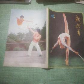 新体育(1982年12期)