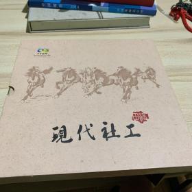 现代社工中国邮票2013