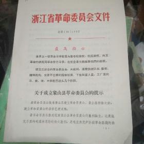 浙江省革命委员会文件--关于成立象山县革命委员会的批示
