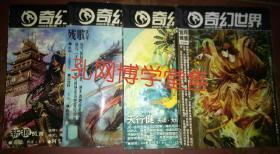 奇幻世界2006年第3.4.5.6期
